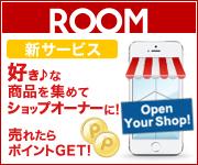 ROOMはお気に入りの商品を集めるだけで、簡単に自分ならではのお店を作ることができるサービスです。あなたのオススメをみんなに紹介しよう!